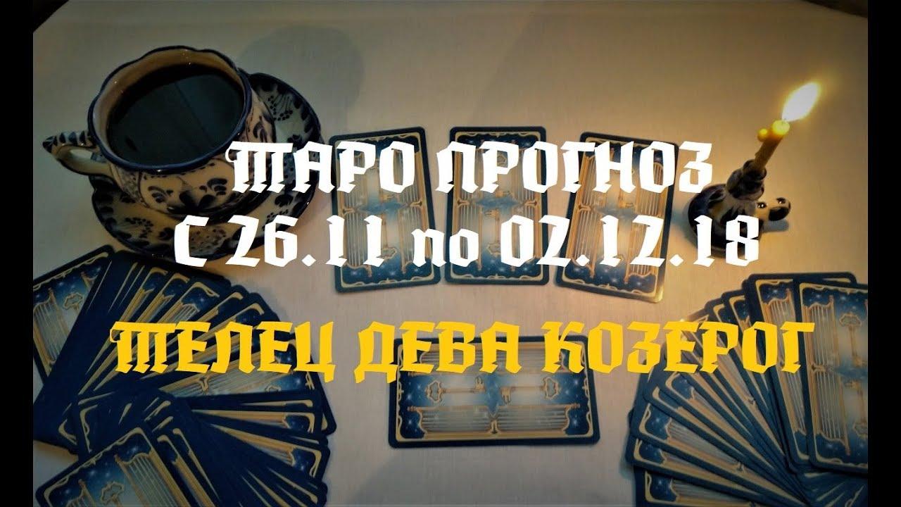 ТАРО ПРОГНОЗ с 26.11.18 ПО 02.12.18. Стихия ЗЕМЛИ. ТЕЛЕЦ, ДЕВА, КОЗЕРОГ. Гадание онлайн.