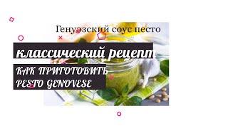 🇮🇹РЕЦЕПТ ПЕСТО ДЖЕНОВЕЗЕ/PESTO GENOVESE. 🇮🇹 Итальянские рецепты!