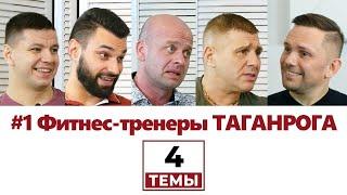 4 темы   Фитнес-тренеры Таганрога   Топтунов, Стукалов, Романов, Лисичка.