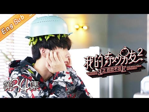 【ENG SUB】《我的奇妙男友2》第34集  My Amazing Boyfriend II EP34【芒果TV独播剧场】
