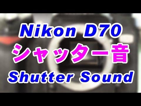 Nikon D70のシャッター音(Shutter Sound)