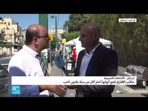 ما أهمية المشاركة العربية في الانتخابات التشريعية الإسرائيلية؟  - نشر قبل 3 ساعة