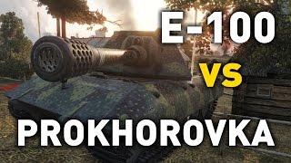 World of Tanks || E-100 vs Prokhorovka