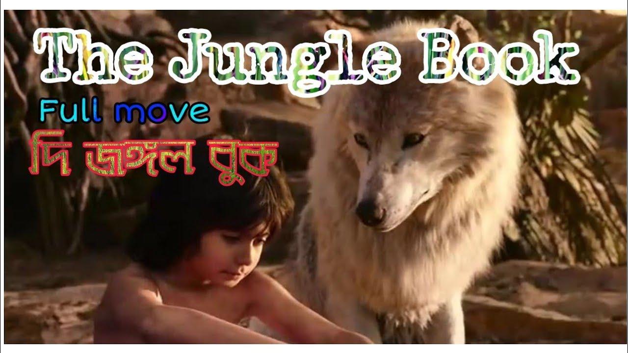 Download দি জঙ্গল বুক মুভি||The Jungle Book Full Movie||জঙ্গলের কিং