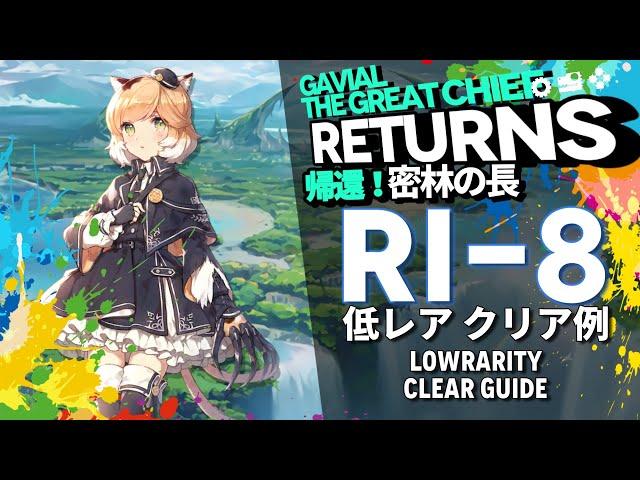 【アークナイツ】RI-8「帰還!密林の長