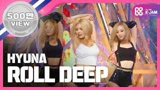 (episode-158) Hyun A (feat.hyojong) - Roll Deep (현아(Feat. 효종) - 잘나가서 그래)