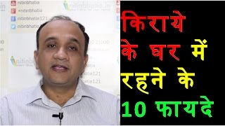 10 Benefits of Staying on Rent than Buying a Home | HINDI