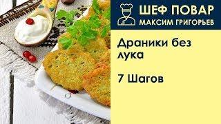 драники без лука . Рецепт от шеф повара Максима Григорьева