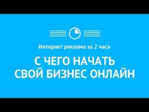 видео: Интернет реклама за 2 часа: с чего начать свой бизнес онлайн