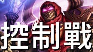 [爐石] 克蘇恩控制戰 - 具有強力斬殺與保命手段的控制牌組!