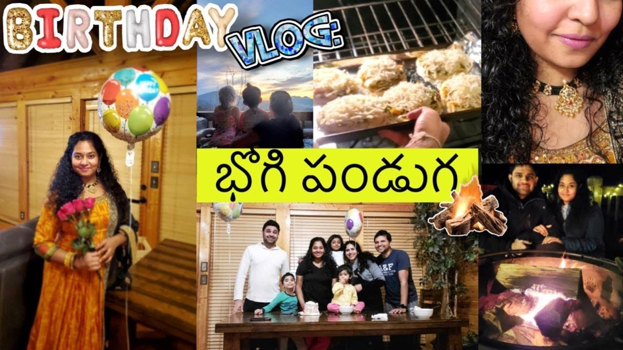 Birthday and భోగి Vlog| ఈ year special ఏంటి | Desi Style Pan Pizza | Travel Vlog| Sahaja Madhuri