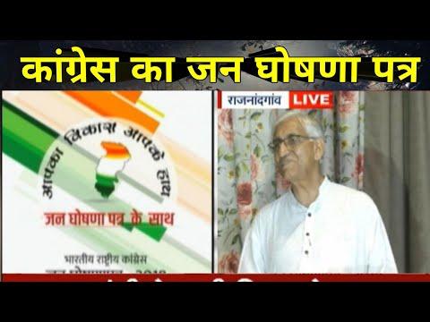 Congress Ghosna Patra: कांग्रेस का घोषणा पत्र जारी, किसानों की कर्ज माफी सहित ढेर सारे वादे