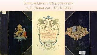 Товарищество скоропечатни А.А. Левенсон. 1881-1903(Товарищество скоропечатни А.А. Левенсон. 1881-1903 по материалам: http://humus.livejournal.com/5191197.html#cutid1 https://ru.wikipedia.org/wiki/%D0..., 2016-11-04T21:32:12.000Z)