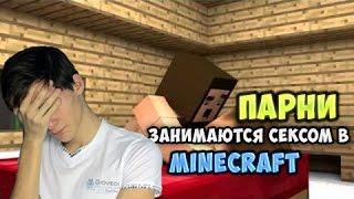 Парни занимаются сексом в Minecraft - YouTubeШкольники #4