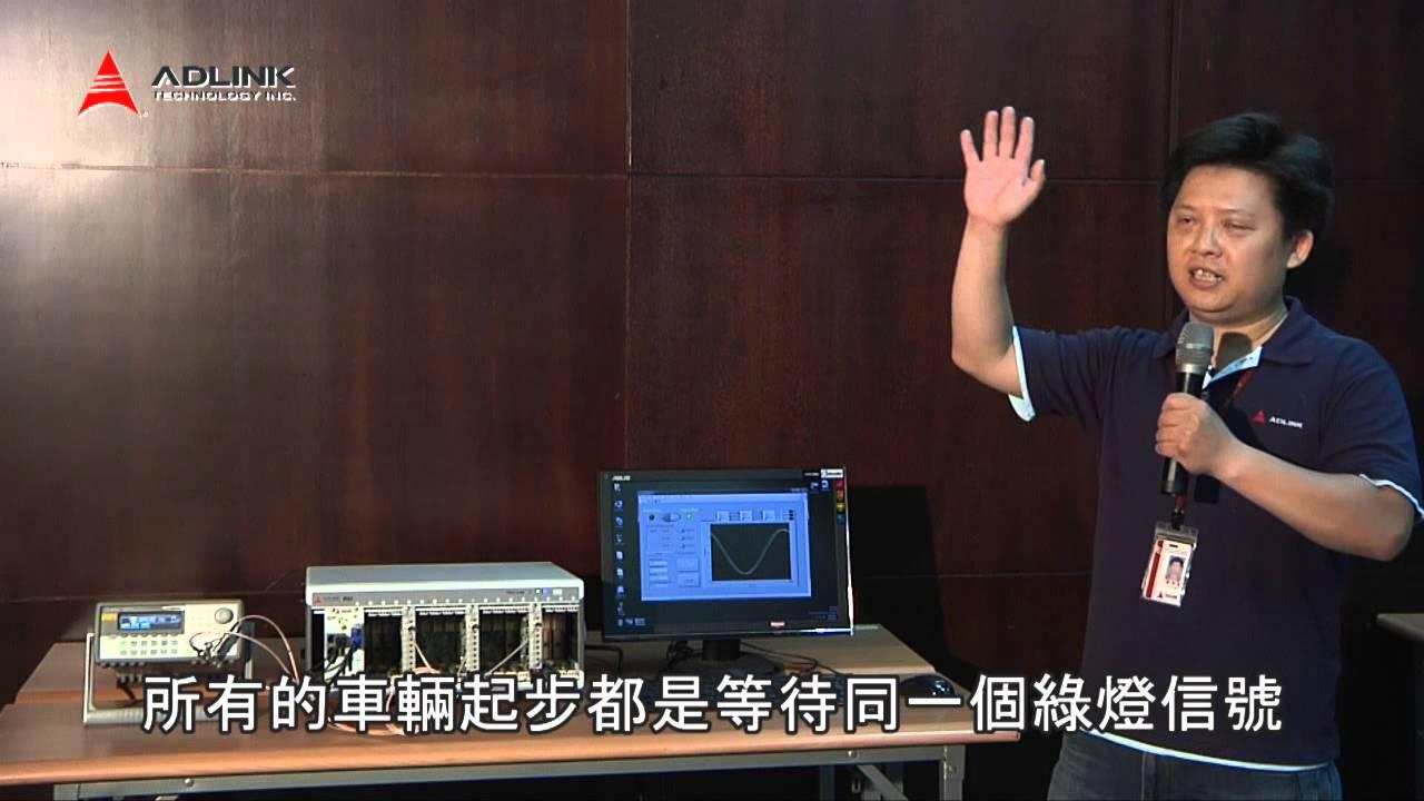 凌華科技多模組高速高精度同步資料擷取 - YouTube