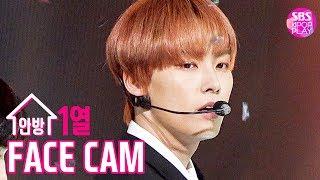 [페이스캠4K] SF9 인성 'Good Guy' (SF9 IN SEONG FaceCam)│@SBS Inkigayo_2020.1.19
