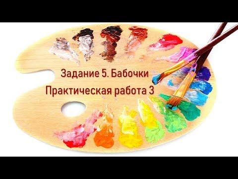 Практические работы в графическом редакторе Paint: ПР3-Задание_5