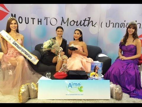 Mouth'ToMOUTH สัมภาษณ์คุณลูกหมี PD Miss Grand Bangkok 2016  :: Scoop Beauty Club