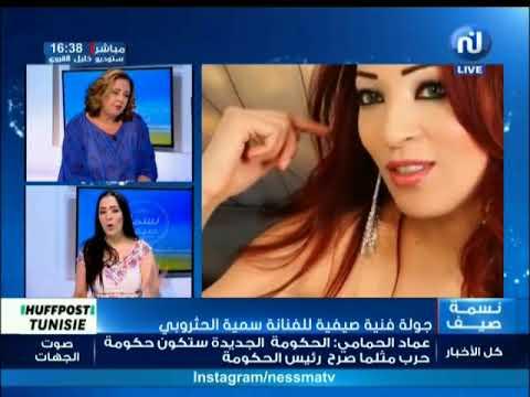 Chneya jaw avec Samia Hathroubi