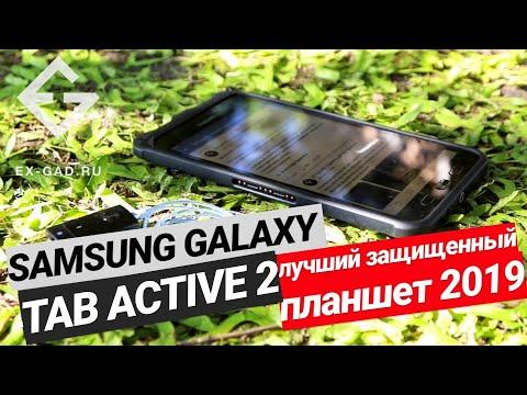Samsung Galaxy Tab Active 2 - лучший защищенный планшет 2019 года.