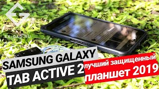 sAMSUNG GALAXY TAB ACTIVE 2 и SAMSUNG GALAXY S8 ACTIVE г. Краснодар, проверка 269