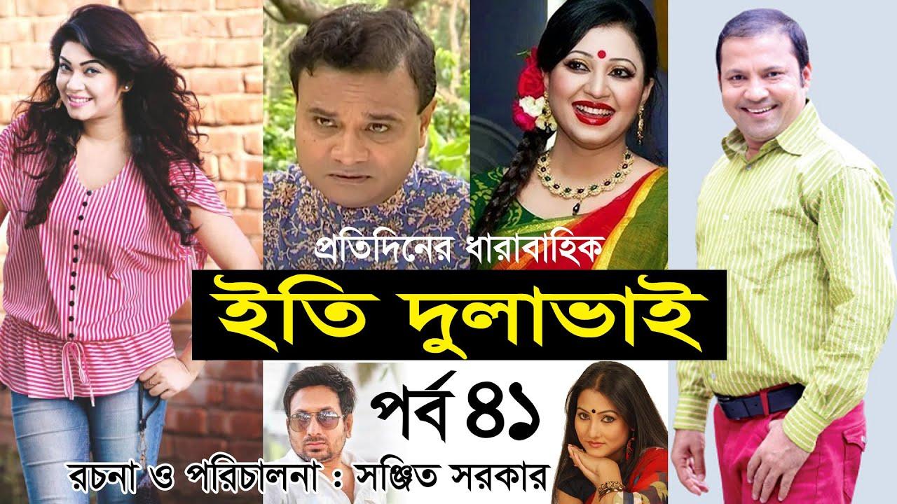 Bangla Natok | ইতি দুলাভাই। Eti Dulabhai । Part 41 । Nafiza Zahan। Siddiqur । Alvi । Shahed