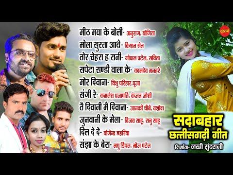 Download CG Top -10 Super Hit Songs - Sada Bahar Chhattisgarhi Song - Audio jukebox Songs - 2021