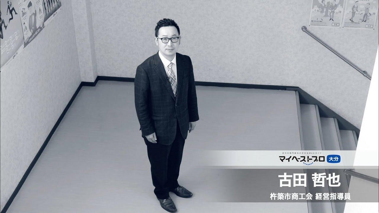 古田哲也プロ