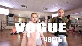 VOGUE(для начинающих) Часть1 I Klimov A.S Choreography