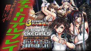 【DMM.R18】TOKYO EXE GIRLS X指定【チュートリアルプレイ】