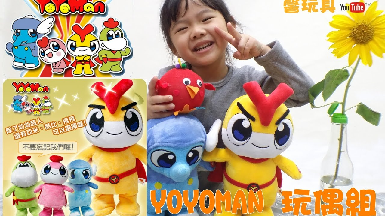 幼幼合集  Toy Box 2017 YoYoMAN 超人玩偶組幼幼超人4K