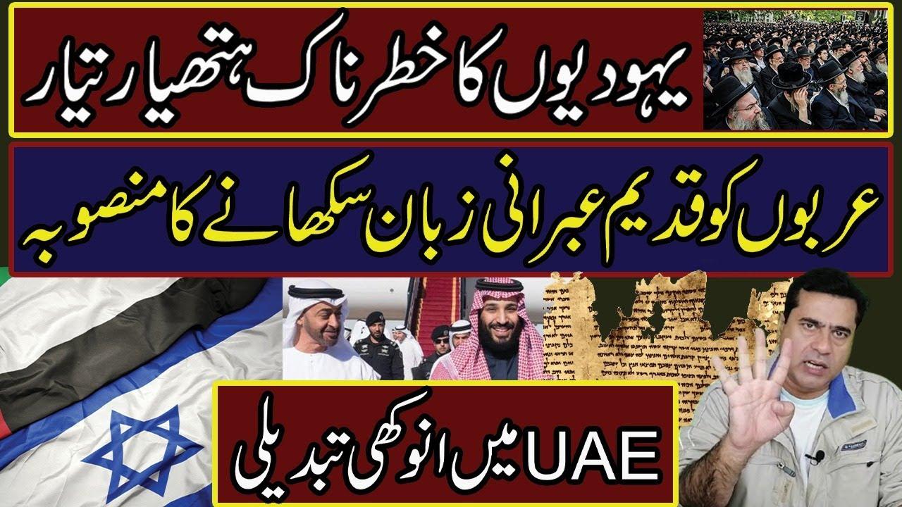 متحدہ عرب امارات میں انوکھی تبدیلی  - عربوں کو قدیم عبرانی زبان سکھانے کا منصوبہ  | Imran Khan