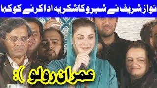 Nawaz Sharif Ke Call Ai Kaha Sherou Ka Shukriya Ada Kro - Maryam Nawaz Speech