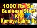 Rakhi Wholesale Bazar | Start Business just Rs 1000/- | Pan mandi main sadar bazar…