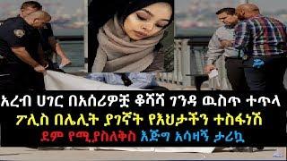 Ethiopia: አረብ ሀገር በአሰሪዎቿ ገንዳ ዉስጥ ተጥላ ፖሊስ  ያገኛት የእህታችን ተስፋነሽ ታሪኳ