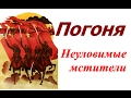 Погоня Неуловимые мстители Большой детский хор СССР Всесоюзное радио и Центральное телевидение mp3