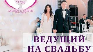 Тамада Киев - Ведущий на свадьбу Киев/Одесса Андреас и Моськин