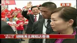 胡錦濤主席訪港 President Hu Visits Hong Kong [HD]