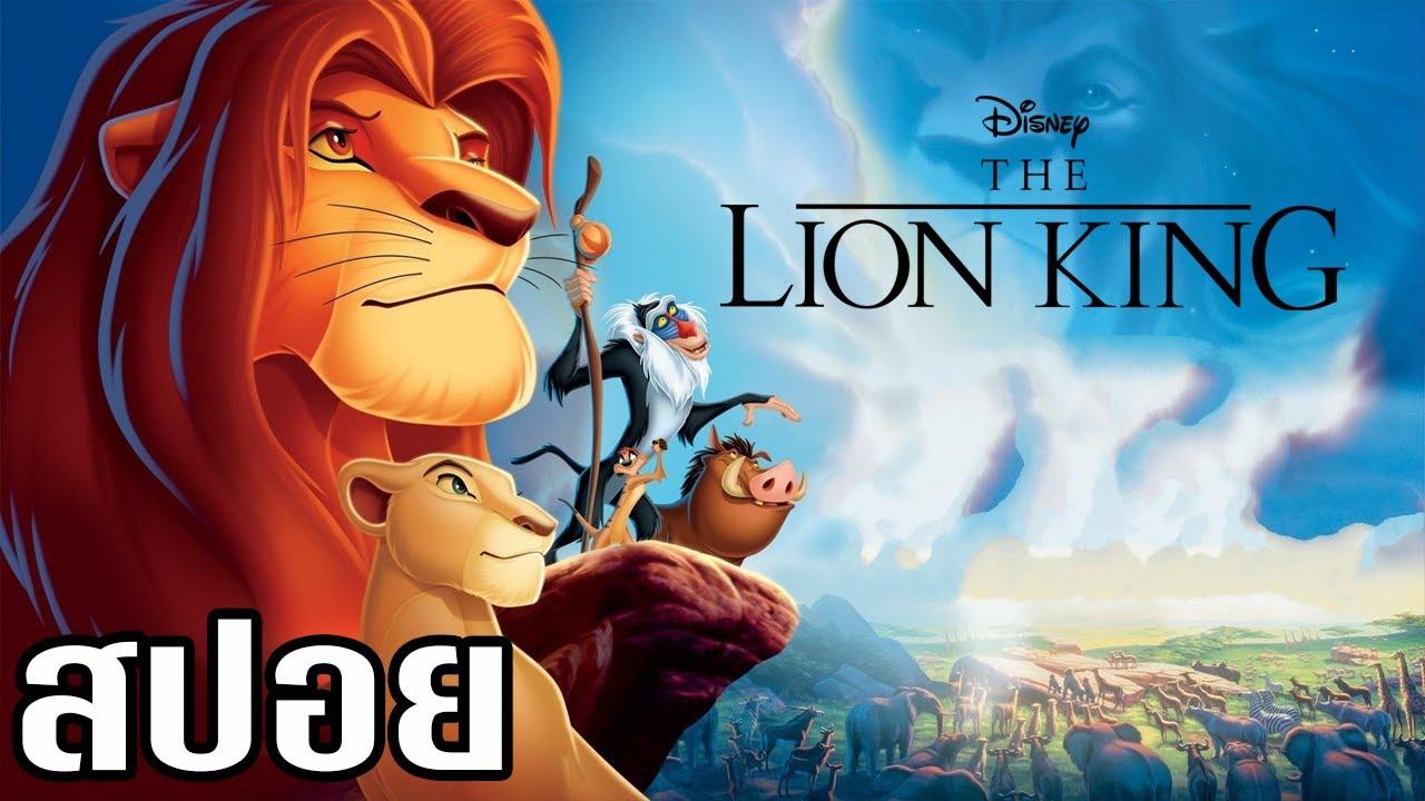 Photo of ภาพยนตร์ การ์ตูน ของ ดิสนีย์ – [สปอยการ์ตูน] THE LION KING : เดอะ ไลอ้อน คิง ภาคที่ 1 (2537)