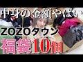 【大量】ZOZOタウンで人気福袋10個買ったら中身が凄すぎるんですが!!!!!【爆買い】