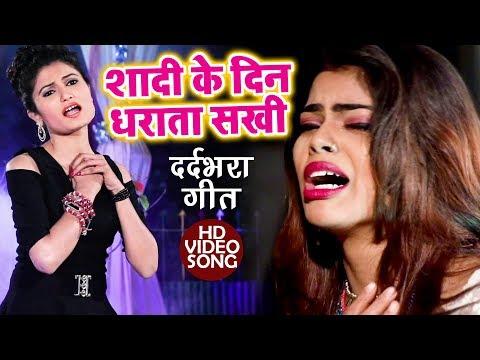 Antra Singh Priyanka का सबसे दर्दभरा गीत 2018 - Shaadi Ke Din Dharata Sakhi - Bhojpuri Hit Song 2018