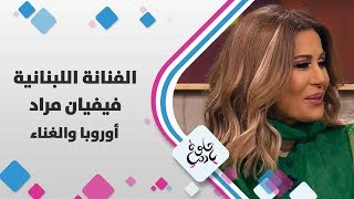 الفنانة اللبنانية فيفيان مراد - أوروبا والغناء