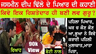 Jasmeen Jassi Family Biography Deep Dhillon Biography Songs Marriage Love Story Albums