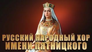 Скачать Матушка Россия Хор имени Пятницкого