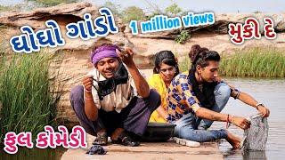 ઘોઘો ગાંડો   comedian vipul   gujarati comedy