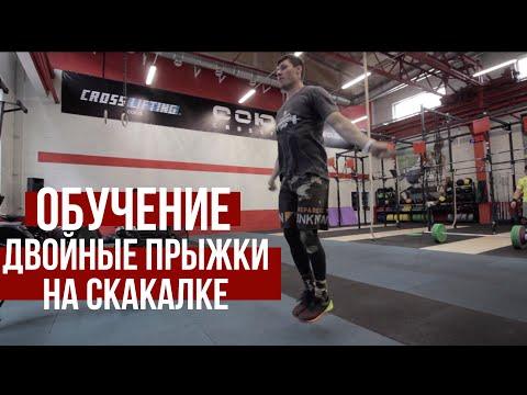 Как научиться прыгать двойные прыжки на скакалке секреты