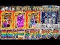 【新台・ガンダム】「最強カードフルコンプ、そして更に…」【設定6】【クロスオーバー】【パチスロ】【スロット】【解析】【解説】【挙動】【Gundam】【Slot】【あすパチ】
