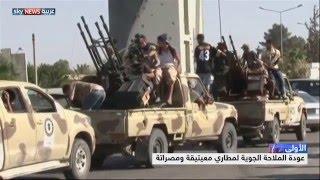 ليبيا.. إغلاق المطارات والمسارت