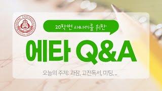 [세종대학교] 새내기 Q&A #1 - 과잠, 고…