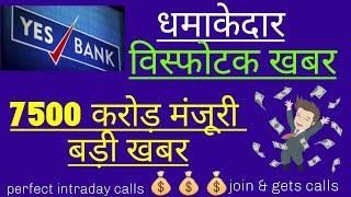 Yes bank धमाकेदार विस्फोटक खबर यस बैंक को मिलेगा 7500 करोड रुपए जल्दी बड़ी खबर